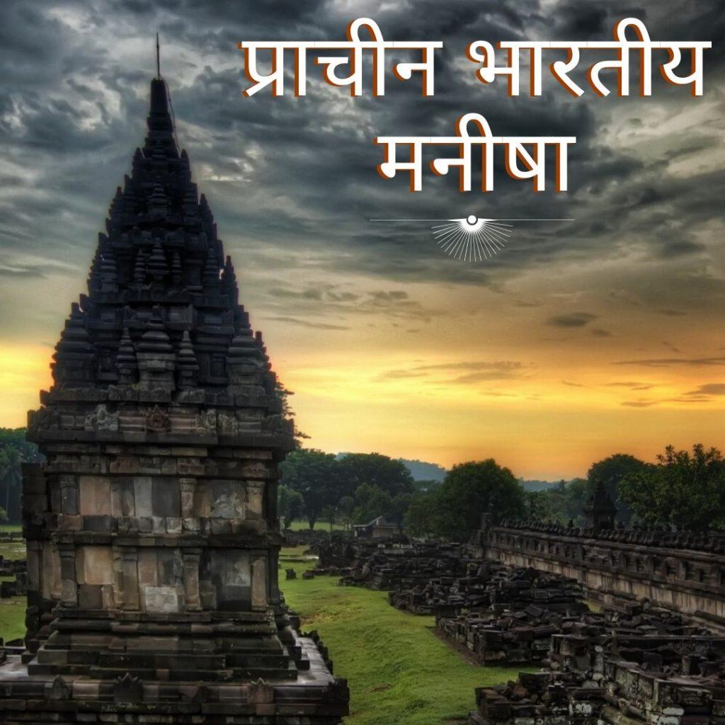 भारतीय प्राचीन मनीषा
