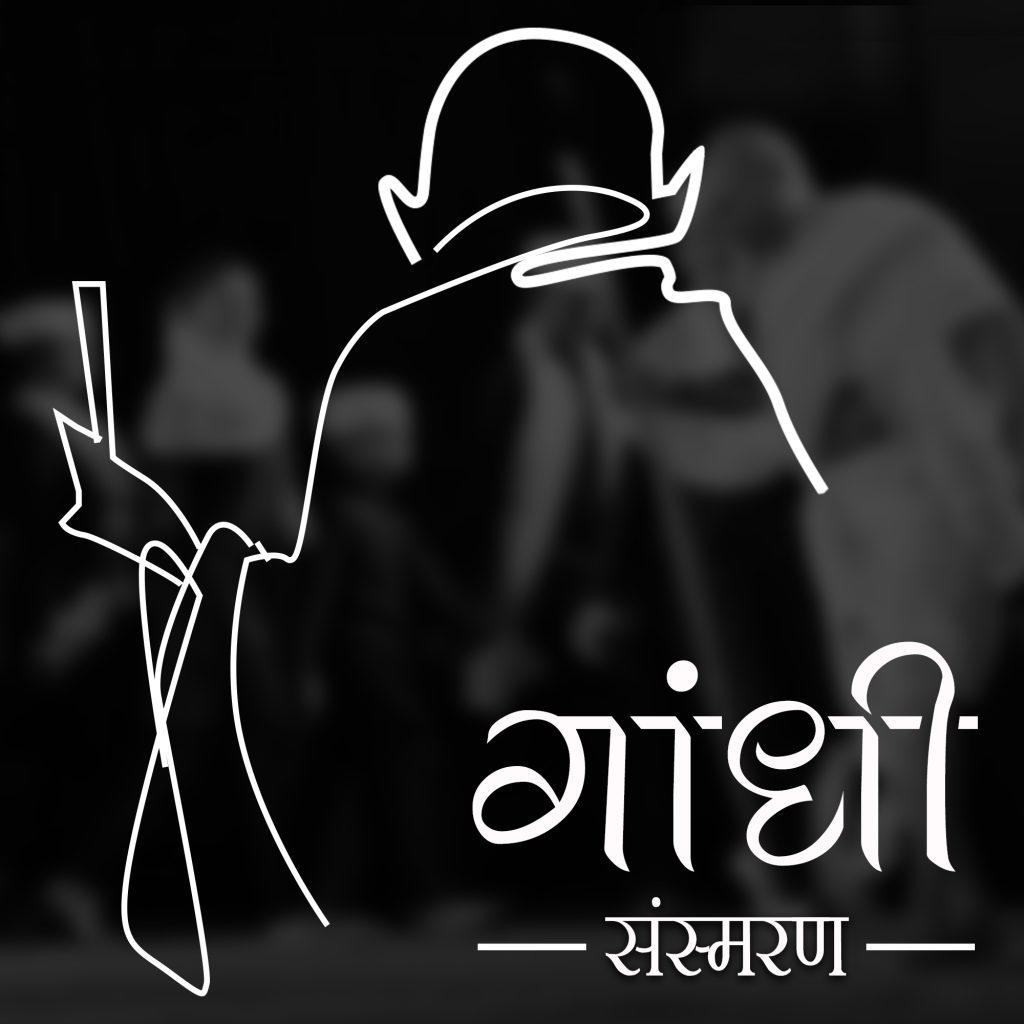 gandhi sansmaran