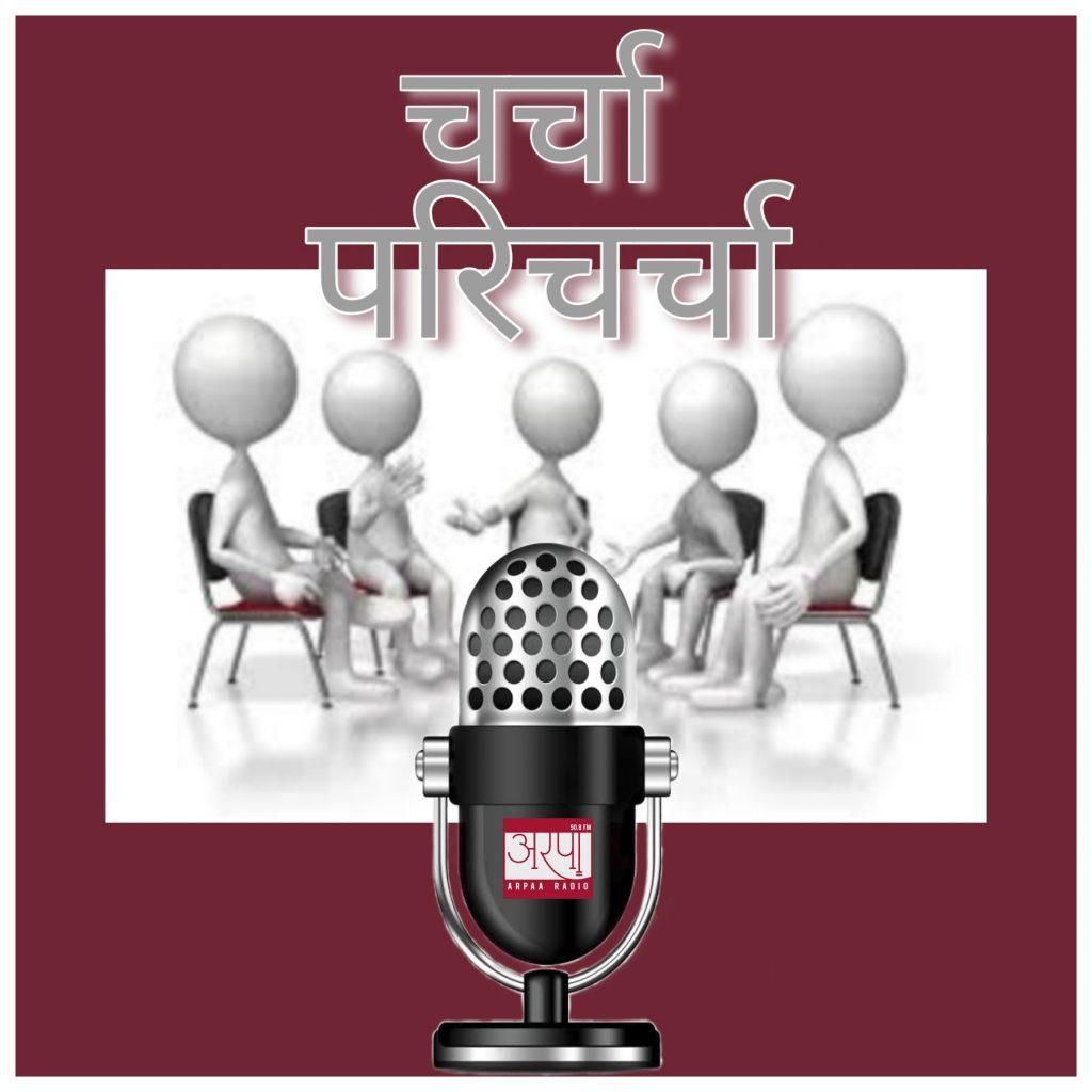 चर्चा परिचर्चा: आत्मनिर्भर भारत
